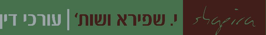י. שפירא ושות׳ – עורכי דין